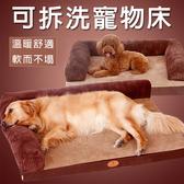 【葉子小舖】(M號)可拆洗寵物床/寵物窩/寵物軟墊/狗窩貓窩/寵物用品/睡墊/睡毯/毛孩必備/寵物屋