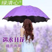 雨傘 遇水開花雨傘防曬黑膠防紫外線晴雨兩用三折疊太陽傘女士遮陽傘 {優惠兩天}