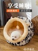 狗窩 狗窩冬天保暖四季通用封閉式房子小型犬泰迪可拆洗貓屋寵物狗用品 夢藝