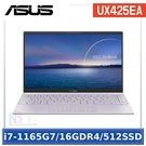 ASUS UX425EA-0292P1165G7 星河紫(i7-1165G7/16G/512G SSD/14.0吋FHD/Win10)
