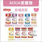 AIXIA〔愛喜雅,妙喵肉泥,8種口味,15gx4入,貓零食〕