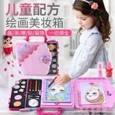 兒童化妝品玩具套裝女孩過家家仿真公主繪畫美妝箱玩具生日禮物 千千女鞋