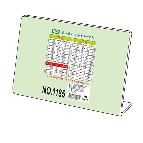 徠福LIFE橫式壓克力商品標示架-A4(29.7X21cm) [NO.1185]