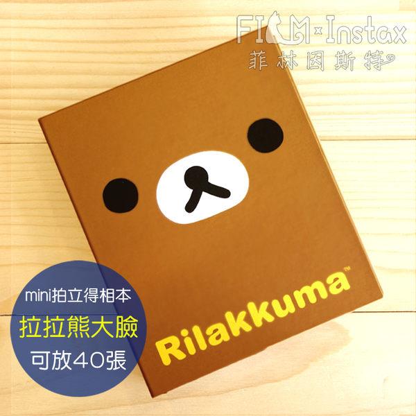 菲林因斯特《 拉拉熊大臉 硬殼相本 》 正版 台灣授權 可收納40張 mini拍立得底片