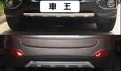 【車王汽車精品百貨】現代 Hyundai ix35 前後下護板 前後護板 前後擋板 前後防刮板 前後防撞板