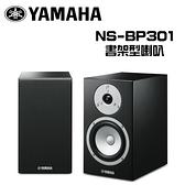 YAMAHA 山葉 NS-BP301 書架式喇叭【公司貨保固+免運】