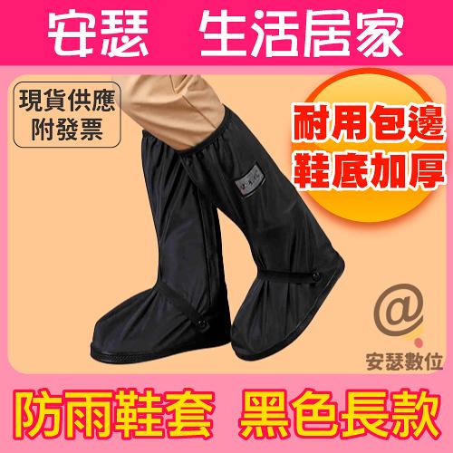 防雨鞋套 防水鞋套【長筒 黑色】防滑 雨衣 雨靴 加厚 耐磨 高筒 拉鍊防水層 騎士雨鞋 騎士雨鞋套
