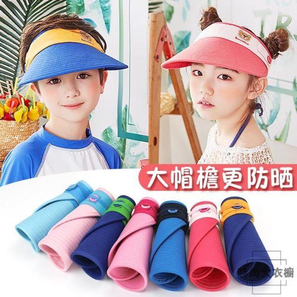 兒童帽子男女童太陽帽寶寶防曬遮陽帽空頂涼帽【時尚大衣櫥】