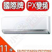 《全省含標準安裝》 Panasonic 國際牌【CS-PX71FA2/CU-PX71FHA2】變頻冷暖分離式冷氣