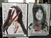 挖寶二手片-C01--正版DVD-日片【口裂女 1+2 套裝系列2部合售】-(直購價)