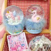 日系創意可愛小角獸音樂盒水晶球少女心生日禮物家居 錢夫人小鋪