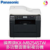 Panasonic國際牌KX-MB2545TW 多功雙面雷射複合機