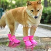 狗雨靴防水防臟鞋腳套狗狗外出鞋套柯基柴犬鞋子狗鞋防掉中型犬靴 SUPER SALE 快速出貨