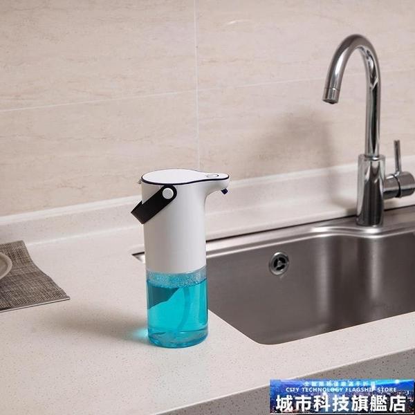 給皂機 新款 消毒洗手給皂機自動給皂器酒精消毒器車載免洗皂液器家用洗手給皂機器 城市科技