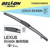 BELLON LEXUS RX 400h 雨刷 免運 贈雨刷精 lexus 原廠專用雨刷 22吋 26吋 雨刷 哈家人