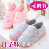 月子鞋 夏季薄款產后包跟產婦鞋夏天孕婦拖鞋大碼cx329【棉花糖伊人】