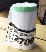 養生膠帶 登革熱 自黏式遮蔽膜 2700 mm x 20 高雄 現貨【塔克】