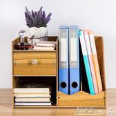 文件架 辦公桌文具收納盒桌面抽屜式木質創意文具木制文件置物架書立書架 小宅女