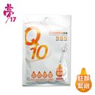 夢17 膜力美肌Q10駐顏緊緻面膜(單片)