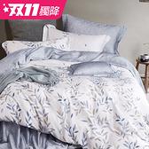 【貝兒居家寢飾生活館】頂級100%天絲鋪棉涼被(淺笑 150×195cm)
