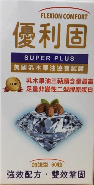 優利固 軟膠囊 60粒/盒-乳油木果萃取物
