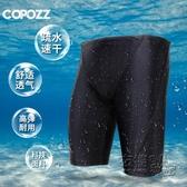 COPOZZ游泳褲男平角五分泳衣男士泳褲泳鏡泳帽三件套裝防尷尬裝備 衣櫥秘密