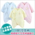 童裝純棉包屁衣-加厚保暖長袖提花空氣棉蝴蝶衣連身衣-Joybaby