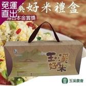 玉溪農會 玉溪好米禮盒2盒組(300g-3包-盒)【免運直出】