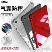 平板殼蘋果ipad新款ipad pro 11寸10.5保護套mini5/4硅膠2殼air3防摔殼 時尚芭莎