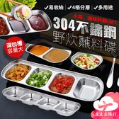 走走去旅行99750【EG653】四格野炊蘸料碟 304不鏽鋼調料碗 沾醬碟 烤肉醬盤 醬料碟 小菜盤