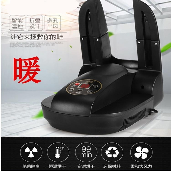 家用智慧烘鞋器幹鞋器電動可伸縮定時烘幹器除臭殺菌烘鞋機幹鞋機 【母親節禮物】