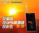 【北台灣】BTW S-8 全功能紅外線防...