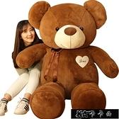 熊公仔2米女生熊貓抱抱熊大號布娃娃毛絨玩具狗熊玩偶送女11-14【全館免運】