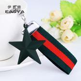 交換禮物-正韓汽車鑰匙扣可愛英倫風五角星鑰匙繩星星吊墜包包掛件飾品