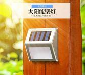 太陽能燈壁燈屋檐過道燈不銹鋼庭院門前燈樓梯燈戶外小夜燈走廊燈QM 藍嵐