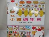 【書寶二手書T1/少年童書_DLA】小雞過生日_工藤紀子