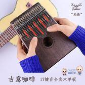 拇指琴 琴拇指琴kalimba巴林卡琴五指琴母子琴指尖鋼琴抖音琴17音0 4色