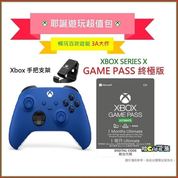 [哈GAME族]免運費 可刷卡 Xbox Series 衝擊藍 無線藍牙控制器+XBOX GAME PASS 1個月+XBOX 手機架