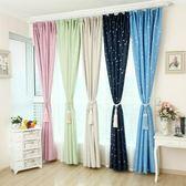 雙十一返場促銷田園飄窗簾隔熱全遮光布客廳臥室定制遮陽成品窗簾布星星