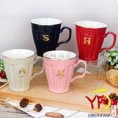 ★堯峰陶瓷★馬克杯專家 條紋浮雕字母杯|給情人的對杯|交換禮物首選 ★堯峰陶瓷