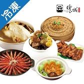饗城迎春納福6件組/套【愛買冷凍】