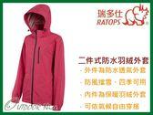 ╭OUTDOOR NICE╮瑞多仕RATOPS 女款二件式防水透氣外套 RAW636 暗紫紅 內件羽絨外套 雪衣 防寒外套