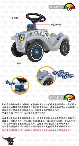 【德國BIG】波比車-經典款/警車(加裝警示燈)