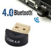 桌上式電腦專用藍牙接收器 免驅動  藍牙4.0 BLuetooth CSR 4.0 Dongle