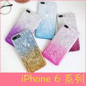 【萌萌噠】iPhone 6 6S Plus 新款二合一 透明殼+貝殼紋雙色漸變色紙保護殼 全包矽膠軟殼 手機殼