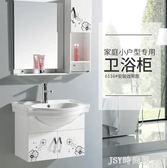 簡約浴室櫃組合小戶型洗手盆吊櫃衛生間陶瓷洗臉洗漱臺衛浴櫃qm    JSY時尚屋