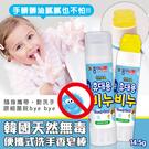 韓國 天然無毒便攜式洗手香皂棒 14.5...