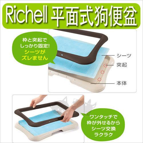 [寵樂子]《日本Richell》平面式狗便盆-無網高級抗菌-L號 57082