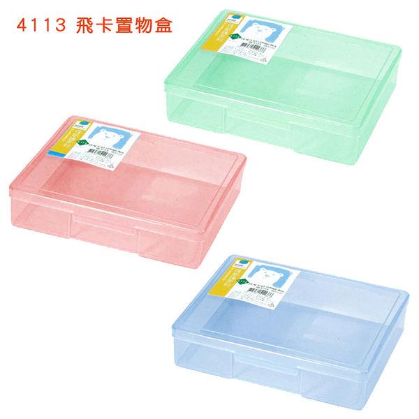 收納盒、置物盒 佳斯捷JUSKU 4113 飛卡03置物盒【文具e指通】 量大再特價
