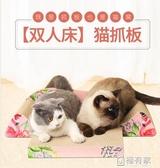 貓抓板磨爪器耐磨大號瓦楞紙貓窩貓沙發貓磨爪玩具貓爪板貓咪用品  ATF  極有家